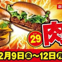ロッテリア、4日間限定でお肉のボリュームたっぷりのバーガーが登場。