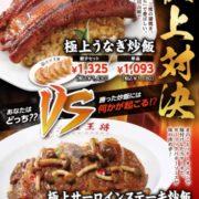 大阪王将、極上うなぎ炒飯VS極上サーロインステーキ炒飯の極上対決が復活。