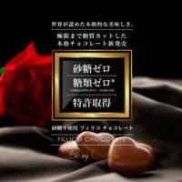 【糖質制限】砂糖ゼロ・糖類ゼロのバレンタインギフトがフィリコ銀座本店に登場。