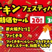 ファミマ、人気のチキンが毎週お買い得になる「チキンフェスティバル」開催。