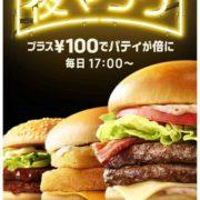 マクドナルド、プラス100円でパティが倍「夜マック」で倍バーガーを毎日17時から提供。