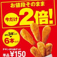 ロッテリア、値段そのままで量が2倍になる「チキンからあげっと」キャンペーンを開催。