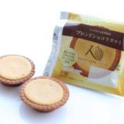 ファミリーマート・サークルK・サンクス限定、「ケンズカフェ東京監修ブロンドショコラタルト」を販売。