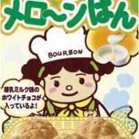 ブルボン、かわいい本格ひとくちパンから「チョコメロ~ンぱん」が登場。