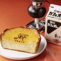 パブロ、福島県民のソウルドリンク「酪王カフェオレ」とコラボしたご当地チーズタルトを発売。