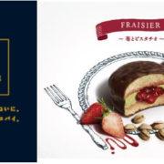 """鎧塚シェフ監修「チョコパイ」をケーキのような""""生""""品質『""""生""""チョコパイ』専門店を限定オープン。"""