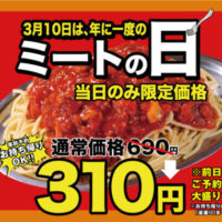 ミートソーススパゲッティが半額に、スパゲッティーのパンチョが5日間限定イベント開催。