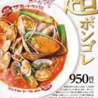 太陽のトマト麺、「ボンゴレ麺」の究極を追い求めた春季限定の『超ボンゴレ』を販売。