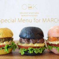OBK、天然酵母を使用した竹炭・紅麹・南瓜のカラフル3種のスライダーバーガーを新発売。