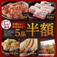 「焼肉屋さかい」と「炭火焼肉屋さかい」、人気メニュー5品が半額になるキャンペーンを期間限定で開催。
