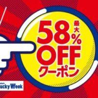 ドミノピザ、最大58%オフの感謝祭&Lucky Weekを同時開催。