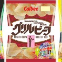 カルビー、バブル期にヒットした「エスニカン」「グリルビーフ」「お好み焼きチップス」を復刻販売。