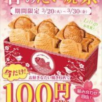 """たい焼き銀のあん、春の新作""""桜もち""""や""""いちごミルク""""など6匹購入で100円引き。"""