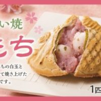 銀のあん、春を感じる新商品「桜もち」と「いちごミルク」の2種が新登場。
