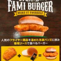 ファミマがバーガー市場に参入、ファミチキなどを専用ソースで食べるバーガーの実験販売開始。