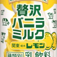 飲むソフトクリーム「贅沢バニラミルク」にレモンミックスが一部エリア限定で登場。