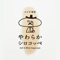 やわらかシロコッペ、東武百貨店池袋本店に3月から期間限定でオープン。
