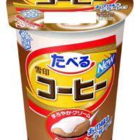 """「たべる雪印コーヒー」リニューアル、より""""雪印コーヒー感""""を増したプリンになって全国発売。"""