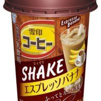 雪印メグミルク、雪印コーヒーシェイクに「エスプレッソバナナ」が新登場。