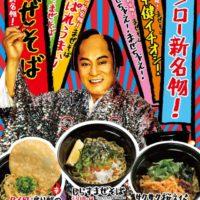 スシロー、まぜそば春の新作に渡り蟹など使用。松平健さんを贅沢起用。