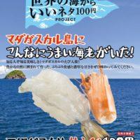 スシロー、『世界の海からいいネタ100円PROJECT』の新商品「マダガスカル生えび」を発売。