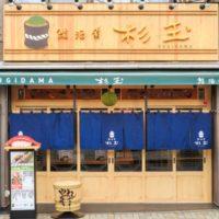 日本酒や寿司が手軽に楽しめる『鮨・酒・肴 杉玉 神楽坂』がグランドオープン。