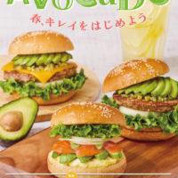フレッシュネスバーガー、新商品「サーモンアボカドサンド」を発売。ヘルシーファット3大食材を使用。