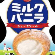 シュークリーム専門店ビアードパパ、ミルクバニラシュー発売&春のシュークリーム祭りを開催。