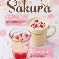 """フレッシュネスバーガーに""""桜""""がテーマのロールケーキやミルクティーが登場。"""