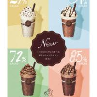 ゴディバのショコリキサーに4種の新作が登場。一杯無料で飲める抽選キャンペーンを開催。