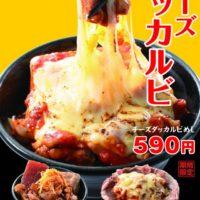 岡むら屋、話題のアレが丼になった「チーズダッカルビめし」が期間限定販売。