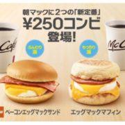 マクドナルド、朝マックに新レギュラー「ベーコンエッグマックサンド」がおてごろ価格になって登場。