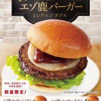 ロッテリア、北海道産ジビエ「エゾ鹿」を使用した『エゾ鹿バーガーシングル』などを7店舗限定で販売。