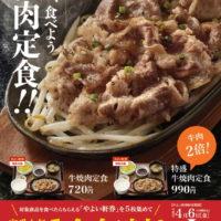 やよい軒、熱々の鉄板でいただく『牛焼肉定食』と『特盛牛焼肉定食』 を新発売。