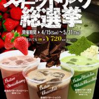 最強のバターコーヒー、夏の「レギュラーメニュー総選挙」をスタート。