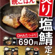 吉野家、「晩ごはん」シリーズの新商品「炙り塩鯖定食」が登場。