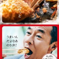 ほっともっと、人気ナンバーワン「のり弁当」が300円で販売開始。