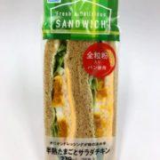 """ファミマ、大好評 """"全粒粉サンドシリーズ"""" から新商品が続々登場。"""