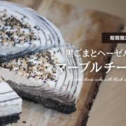 ごまや くき、超特濃ごまアイス専門店から「マーブルチーズケーキ味」が登場。