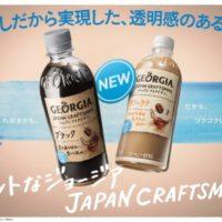 コカ・コーラ、水出し抽出の「ジョージア ジャパン クラフトマン ブラック」などを新発売。