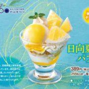 大戸屋、爽やかな酸味と甘みの和柑橘「日向夏のパフェ」が期間限定で発売。
