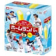 ホームランバー、プロ野球セ・リーグ6球団と夢のコラボを実現した商品が登場。