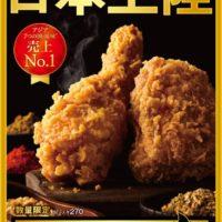 """ケンタッキー、アジアで売上No.1の""""第三のチキン""""が日本上陸。"""