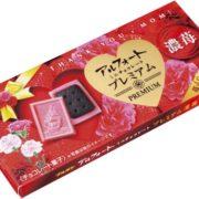 ブルボン、母の日限定デザインの「アルフォートミニチョコレートプレミアム濃苺(母の日)」を新発売。