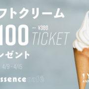 essence cafe、モーニングビュッフェ利用者にソフトクリーム100円チケットをプレゼント。