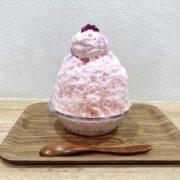 かき氷専門店「かき氷工房 雪菓」、レアチーズシロップがベースの春限定「SAKURA」を販売。