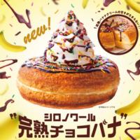 コメダ珈琲、バナナクリームと濃厚チョコソースの「シロノワール完熟チョコバナ」を期間限定で発売。