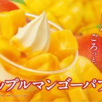 ミニストップ、マンゴーの季節到来「アップルマンゴーパフェ」が発売開始。
