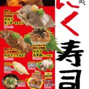 スシロー、スシロー初となる「にく寿司」フェアが期間限定で開催決定。