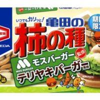 亀田製菓、モスとの初コラボ「柿の種 テリヤキバーガー風味」期間限定で販売。